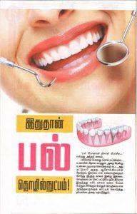 Acharya's article in Kungumam magazine